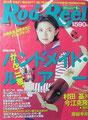 ムチョウワークス初掲載。ロッド&リール 1999年1月号 ハンドメイドルアー特集