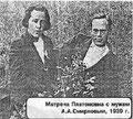 Матрёна Платоновна с мужем А.А.Смирновым, 1939 г.