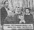 Матрёна Платоновна в окружении родных людей