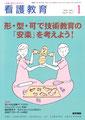 「看護教育」2016年1月号 (通常号) ( Vol.57 No.1)  医学書院 表紙イラスト(2016)