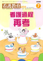 「看護教育」2015年07月号 (通常号) ( Vol.56 No.7)  医学書院 表紙イラスト(2015)