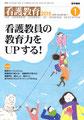 「看護教育」2015年01月号 (通常号) ( Vol.56 No.1)  医学書院 表紙イラスト(2015)