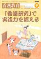 「看護教育」2015年09月号 (通常号) ( Vol.56 No.9)  医学書院 表紙イラスト(2015)