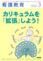 「看護教育」2016年3月号 (通常号) ( Vol.57 No.3)  医学書院 表紙イラスト(2016)