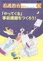 「看護教育」2015年05月号 (通常号) ( Vol.56 No.5)  医学書院 表紙イラスト(2015)