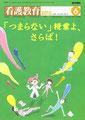 「看護教育」2015年06月号 (通常号) ( Vol.56 No.6)  医学書院 表紙イラスト(2015)
