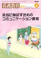 「看護教育」2015年04月号 (通常号) ( Vol.56 No.4)  医学書院 表紙イラスト(2015)
