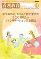 「看護教育」2015年11月号 (通常号) ( Vol.56 No.11)  医学書院 表紙イラスト(2015)