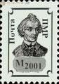 Марка из серии «Суворов» / Pic. 39. A postage stamp from the Suvorov series