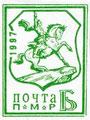 Памятник А. В. Суворову в Тирасполе. 1997 г. / Pic. 40–41. Monument to A. V. Suvorov in Tiraspol. 1997