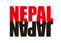 日本・ネパール文化交流倶楽部様 ネパール大震災支援ロゴ 2015年