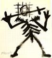 Ohne Titel; Datum: 1985; Format (HxB): 35 x 30 cm