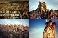 ギョレメ国立公園とカッパドキアの岩窟群(トルコ)