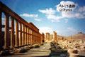 パルミラ遺跡(シリア)