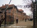 アウシュヴィッツ・ビルケナウ - ドイツ・ナチの強制・絶滅収容所(ポーランド)