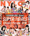 NYLON×IDOL 「iDOL STREET SPECIAL FASHION BOOK」