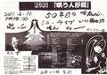 唄う人形師 50年目のミニ・ライブ