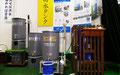 サンエービルドシステム:雨水タンク類の展示