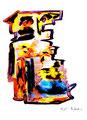 """""""o. T."""" Werkverzeichnis 1.846 Datiert 99 Tusche und Aquarell auf Papier und abgewaschen Maße b 50,3 cm * h 65,3 cm"""
