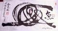 21 - KOTEGAESHI - centripetal force, chaos into balance - 70x137 cm