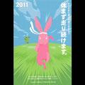 2011年度 年賀状