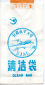 Xinjiang Airlines