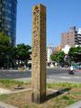 兵庫県道路元標(正、右面)27年10月21日再撮影