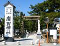 廣田神社の参道