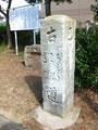 美土呂公園の道標