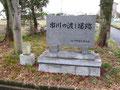船津公園東の市川渡し場跡の碑と道標