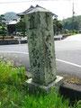 加古川市法華山入口の道標(東面)