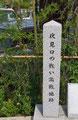 伏見口の戦激戦地跡の碑