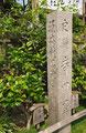 寺田屋前の坂本龍馬先生遭難の趾の碑