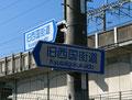 旧西国街道の標識(バックは新幹線の高架)