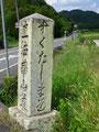 加古川市法華山入口の道標(南面)