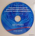 CD-r_цифровая печать + лак