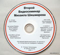 DVD-5 репликация, покраска шелкография