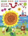学研ぴっかり2011-8月号