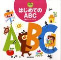 成美堂出版 はじめてのABCブック