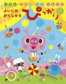 学研ぴっかり2011-4月号