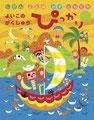 学研ぴっかり2011-9月号