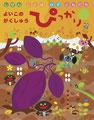 学研ぴっかり2011-10月号