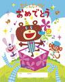 ジャクエツ誕生日カード