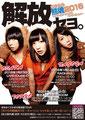 あゆみくりかまき東名阪ツアー2016フライヤー/表