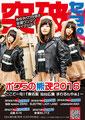 ボクらの熊魂2016フライヤー/表
