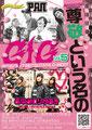 あゆみくりかまき「尊敬という名のGIG vol.5」フライヤー/表