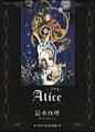 清水真理人形作品集shimizumari『Alice アリス』