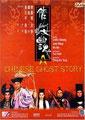 Histoires De Fantômes Chinois