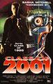 Class Of 2001 (1994/de Spiro Razatos)