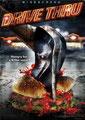 Burger Kill (2007/de Brendan Cowles & Shane Kuhn)